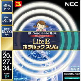 NEC LiteEホタルックスリム 20形+27形+34形 3本入 FHC114ED‐LE‐SHG