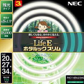 NEC LiteEホタルックスリム 20形+27形+34形 3本入 FHC114EN‐LE‐SHG