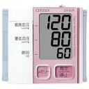シチズン 手首式血圧計 CH‐657F‐PK(送料無料)