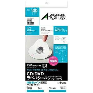 エーワン CD/DVDラベル・マット紙タイプ(A4変形タイプ・2面・50枚) 29122