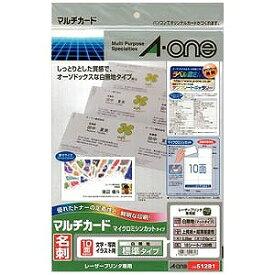 エーワン マルチカード「レーザープリンタ専用紙」(A4/10シート・100枚) 51281