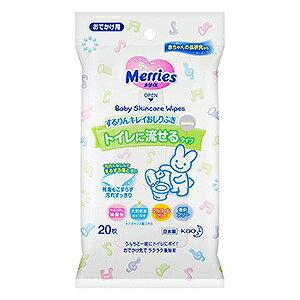 花王 Merries(メリーズ) トイレに流せるするりんキレイおしりふき [おでかけ用] 〔おしりふき〕