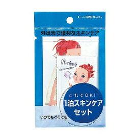資生堂化粧品 ポケットワン パックセット