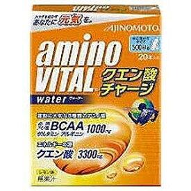 味の素 amino VITAL クエン酸チャージウォーター「レモン風味/10g×20本」 アミノバイタルクエンサンCウォーター2