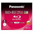 パナソニック 1−2倍速対応 データ用Blu−ray BD−REメディア(25GB・5枚) LM‐BE25DH5A