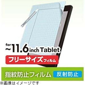 エレコム タブレット対応「フリーカット〜11.6インチ」フリーカット液晶保護フィルム 反射防止 TB‐FR116FLSA