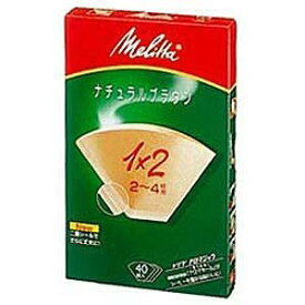 メリタジャパン フィルターペーパー「アロマジック」(2〜4杯用/40枚入) PA1×2