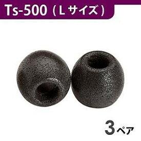 コンプライ イヤホンチップ(ブラック・Lサイズ/3ペア) Ts−500BLKL3P