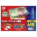 アイリスオーヤマ 150ミクロンラミネーター専用フィルム(A4サイズ用・100枚) LZY‐5A4100