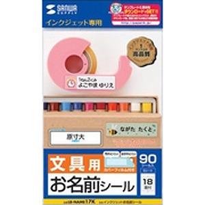 サンワサプライ インクジェットお名前シール(はがきサイズ・18面×5シート) LB‐NAME17K