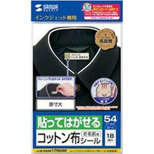 サンワサプライ インクジェット用 コットン布シール・お名前用(はがきサイズ・18面×3シート) LB‐NAME17NU4K