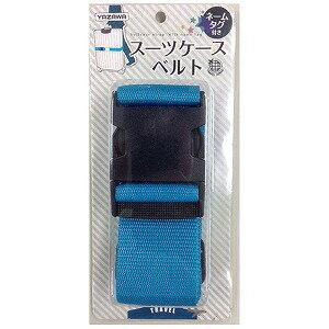 ヤザワコーポレーション スーツケースベルト ブルー TVR39BL