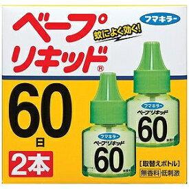 フマキラー ベープリキッド 60日 無香料 2本入 ベープリキッド60ニチムコウ