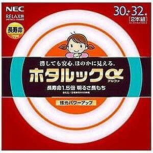 NECライティング 丸形蛍光灯「ホタルックα」(30形+32形 2本入り・リラックス色) FCL3032ELR‐SHG‐A
