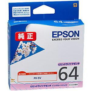 EPSON インクカートリッジ ICVLM64