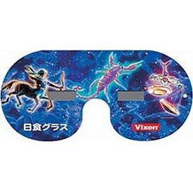 ビクセン 「数量限定」日食グラスKAGAYAデザイン(12星座 夏) ニッショクグラスKAGAYA12セイサ