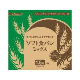 パナソニック Panasonic ソフト食パンミックス(1.5斤分×5) SD‐MIX57A