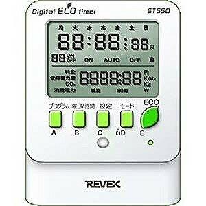 リーベックス 「屋内用」デジタルプログラムタイマー ET55D