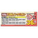 ミヨシ 普通紙FAX用インクフィルム(36m×3本入り) FXS36SH‐3