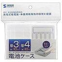 サンワサプライ 電池ケース(単3形、単4形対応・クリア) DGBT5C