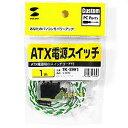 サンワサプライ ATX電源スイッチ TK‐SW1