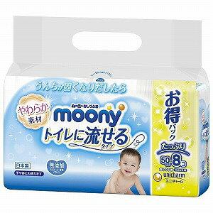 ユニチャーム ムーニー おしりふき トイレに流せるタイプ 50枚×8 ムーニーオシリフキカエ50X8P(50x