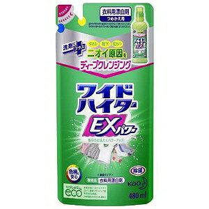 花王 ワイドハイターEXパワー つめかえ用 480ml 〔漂白剤〕