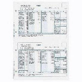 弥生 給与明細書 単票用紙(500枚) 336001