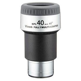 ビクセン 31.7mm径接眼レンズ(アイピース) NPL40mm