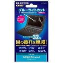 エレコム 電子辞書液晶保護フィルム(ブルーライトカット/1枚入り) DJP‐TP027BL