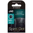 JVC・ビクター 交換用イヤーピース(MSサイズ・6個入り) EP‐FX9MS‐B