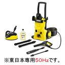 ケルヒャー 「東日本専用:50Hz」 高圧洗浄機 「K4 サイレント ホームキット」 K4サイレントホームキット50HZ(50