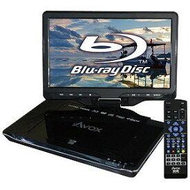 AVOX 10インチ ポータブルブルーレイディスクプレーヤー APBD‐1080HK