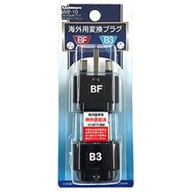 カシムラ 海外用変換プラグBF/B3タイプセット WP‐10