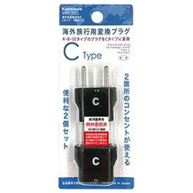 カシムラ 海外用変換プラグCタイプ2個セット WP‐33S