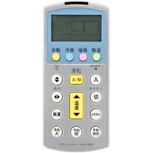オーム電機 エアコン汎用リモコン(エコ&快眠機能付) OAR‐500N