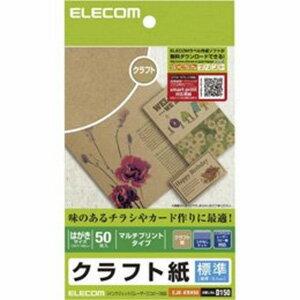 エレコム クラフト紙「標準」(はがきサイズ・50枚) EJK‐KRH50
