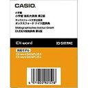 CASIO 電子辞書用 追加コンテンツ 「データカード版」 XS‐SH19MC