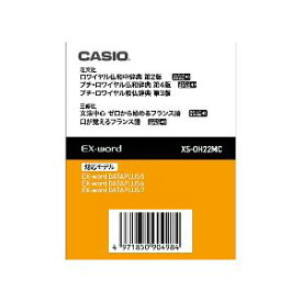 CASIO 電子辞書用 追加コンテンツ 「データカード版」 XS‐OH22MC