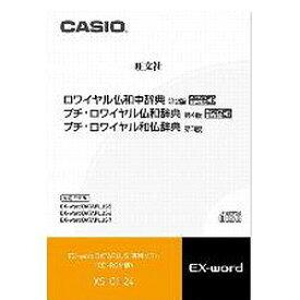 CASIO 電子辞書用 追加コンテンツ 「CD−ROM版」 XS‐OH24