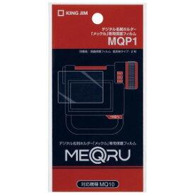 キングジム デジタル名刺ホルダー「メックル」専用保護フィルム MQP1