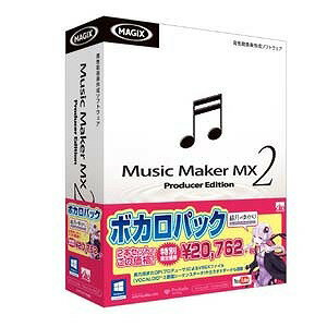 SlySoft Music Maker MX 2 Producer Edition−ボカロパック 結月ゆかり− MUSIC MAKER MX2 ボカロ(送料無料)