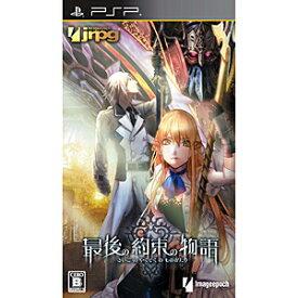 イメージエポック PSPゲームソフト 最後の約束の物語