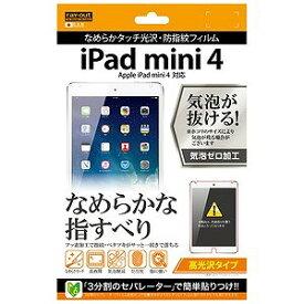 レイ・アウト iPad mini 4用高光沢タイプ/なめらかタッチ光沢・防指紋フィルム 1枚入 RT‐PM3F/C1