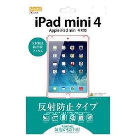 レイ・アウト iPad mini 4用反射防止タイプ/反射防止・防指紋フィルム 1枚入 RT‐PM3F/B1