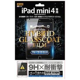 レイ・アウト iPad mini 4用ハイブリッドガラスコートフィルム 1枚入 RT‐PM3F/TV1