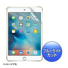 サンワサプライ iPad mini 4用ブルーライトカット液晶保護指紋反射防止フィルム LCD‐IPM4BCAR
