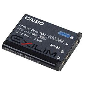 CASIO リチウムイオン充電池 NP‐80