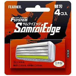 フェザー エフシステム替刃サムライエッジ4コ入(男性化粧品) サムライエッジカエバ4コ