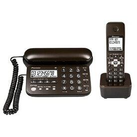 パイオニア 「子機1台」デジタルコードレス留守番電話機 TF‐SD15S‐TD (ダークブラウン)